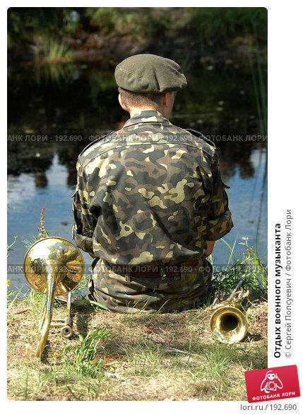 Купить «Отдых военного музыканта», фото № 192690, снято 12 июля 2005 г. (c) Сергей Попсуевич / Фотобанк Лори