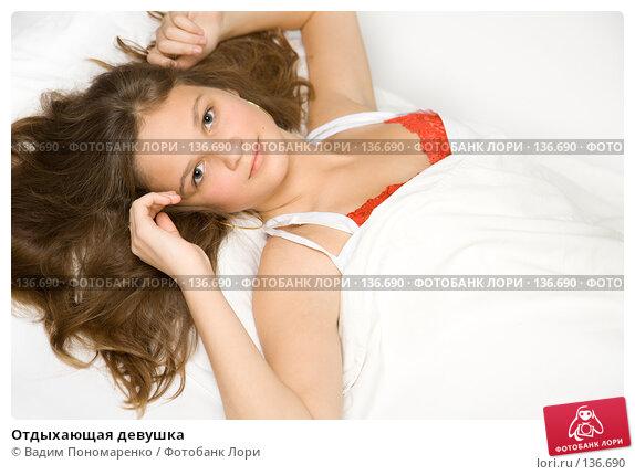 Отдыхающая девушка, фото № 136690, снято 5 ноября 2007 г. (c) Вадим Пономаренко / Фотобанк Лори