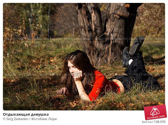 Отдыхающая девушка, фото № 138070, снято 23 сентября 2006 г. (c) Serg Zastavkin / Фотобанк Лори