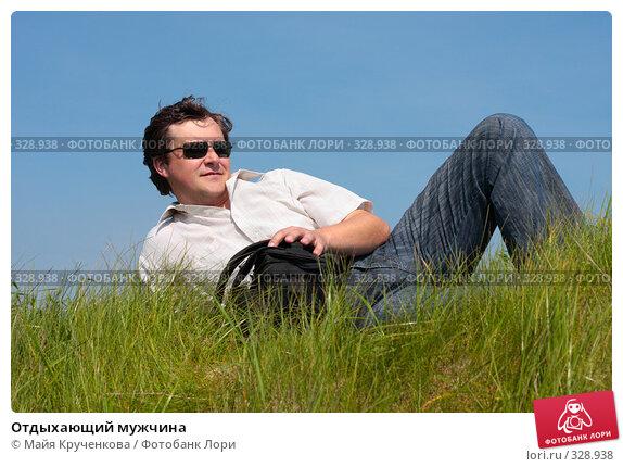 Отдыхающий мужчина, фото № 328938, снято 18 мая 2008 г. (c) Майя Крученкова / Фотобанк Лори