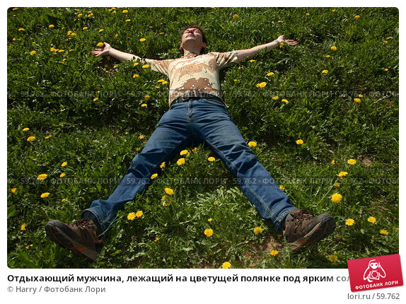 Купить «Отдыхающий мужчина, лежащий на цветущей полянке под ярким солнцем», фото № 59762, снято 23 июня 2005 г. (c) Harry / Фотобанк Лори
