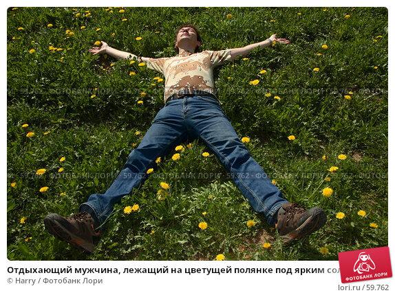 Отдыхающий мужчина, лежащий на цветущей полянке под ярким солнцем, фото № 59762, снято 23 июня 2005 г. (c) Harry / Фотобанк Лори