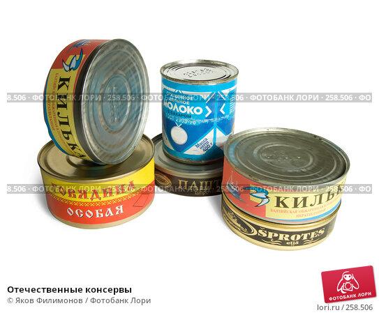 Отечественные консервы, эксклюзивное фото № 258506, снято 20 апреля 2008 г. (c) Яков Филимонов / Фотобанк Лори