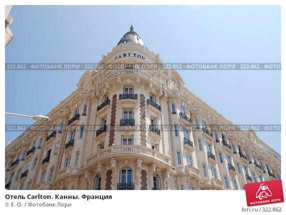 Купить «Отель Carlton. Канны. Франция», фото № 322862, снято 13 июня 2008 г. (c) Екатерина Овсянникова / Фотобанк Лори
