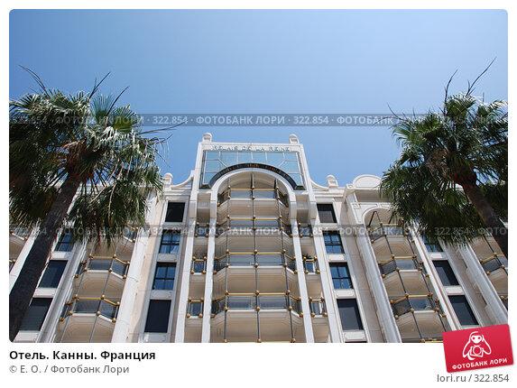 Купить «Отель. Канны. Франция», фото № 322854, снято 13 июня 2008 г. (c) Екатерина Овсянникова / Фотобанк Лори