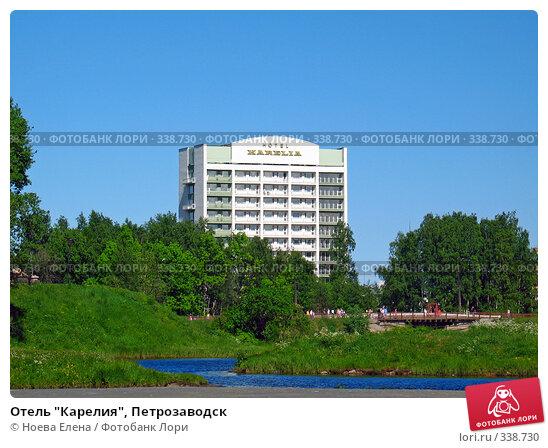 """Отель """"Карелия"""", Петрозаводск, фото № 338730, снято 28 июня 2008 г. (c) Ноева Елена / Фотобанк Лори"""