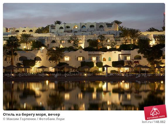 Купить «Отель на берегу моря, вечер», фото № 148882, снято 20 ноября 2007 г. (c) Максим Горпенюк / Фотобанк Лори