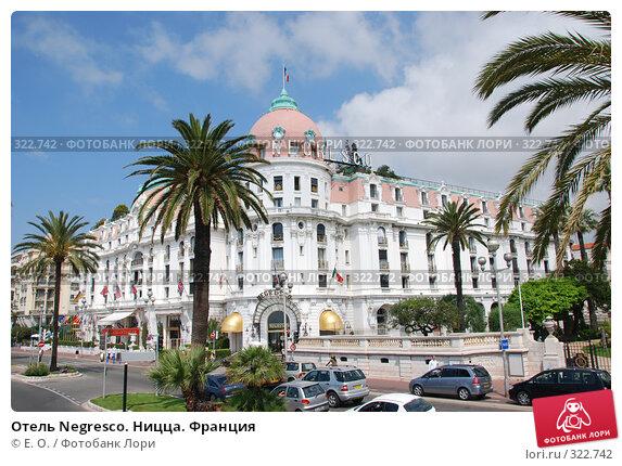 Купить «Отель Negresco. Ницца. Франция», фото № 322742, снято 12 июня 2008 г. (c) Екатерина Овсянникова / Фотобанк Лори