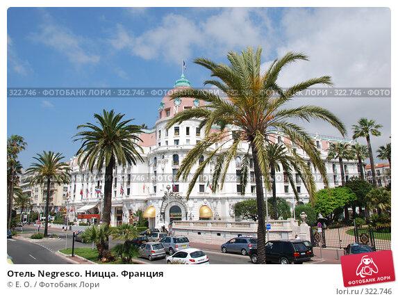 Отель Negresco. Ницца. Франция, фото № 322746, снято 12 июня 2008 г. (c) Екатерина Овсянникова / Фотобанк Лори