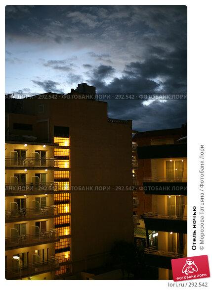 Купить «Отель ночью», фото № 292542, снято 21 апреля 2008 г. (c) Морозова Татьяна / Фотобанк Лори