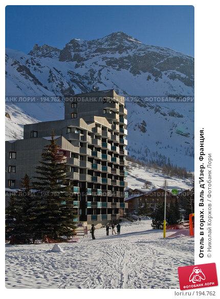 Отель в горах. Валь д'Изер. Франция., фото № 194762, снято 31 января 2008 г. (c) Николай Коржов / Фотобанк Лори