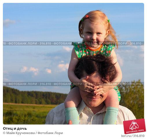 Отец и дочь, фото № 316810, снято 7 июня 2008 г. (c) Майя Крученкова / Фотобанк Лори