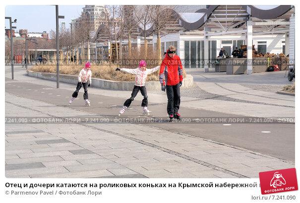 Купить «Отец и дочери катаются на роликовых коньках на Крымской набережной в Москве», фото № 7241090, снято 28 марта 2015 г. (c) Parmenov Pavel / Фотобанк Лори