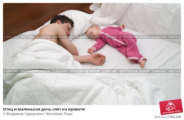 мама спит в трусах фото