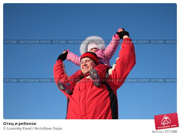 Купить «Отец и ребенок», фото № 517086, снято 24 ноября 2017 г. (c) Losevsky Pavel / Фотобанк Лори