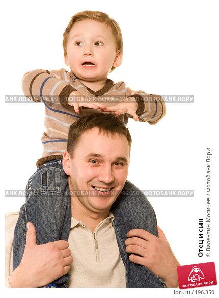 Отец и сын, фото № 196350, снято 4 января 2008 г. (c) Валентин Мосичев / Фотобанк Лори