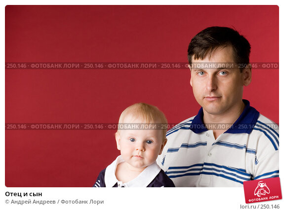 Отец и сын, фото № 250146, снято 2 июня 2007 г. (c) Андрей Андреев / Фотобанк Лори