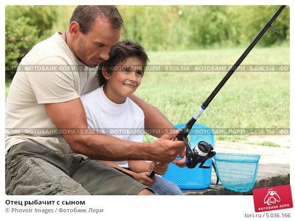 отец ловит сына