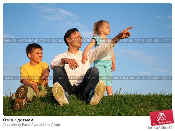 Отец с детьми, фото № 260462, снято 20 июля 2017 г. (c) Losevsky Pavel / Фотобанк Лори