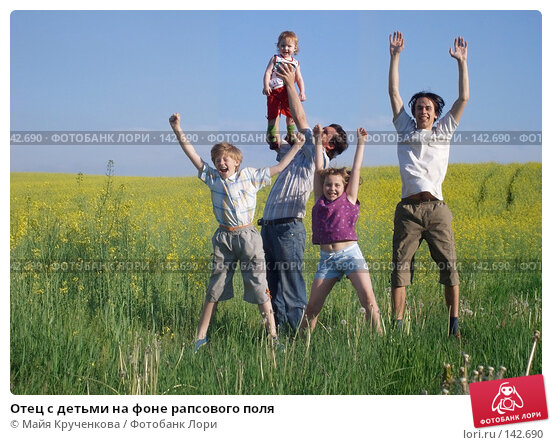 Отец с детьми на фоне рапсового поля, фото № 142690, снято 24 мая 2007 г. (c) Майя Крученкова / Фотобанк Лори