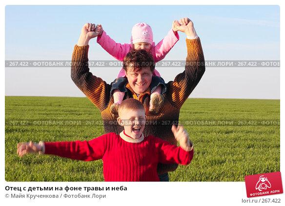 Отец с детьми на фоне травы и неба, фото № 267422, снято 24 апреля 2008 г. (c) Майя Крученкова / Фотобанк Лори