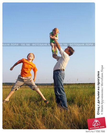 Отец с детьми на прогулке, фото № 150166, снято 23 августа 2007 г. (c) Майя Крученкова / Фотобанк Лори