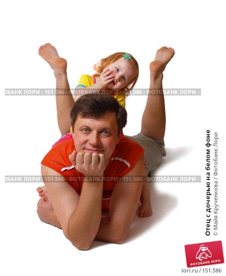 Отец с дочерью на белом фоне, фото № 151586, снято 21 октября 2007 г. (c) Майя Крученкова / Фотобанк Лори