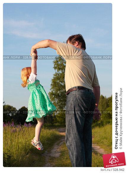Отец с дочерью на прогулке, фото № 328942, снято 8 июня 2008 г. (c) Майя Крученкова / Фотобанк Лори