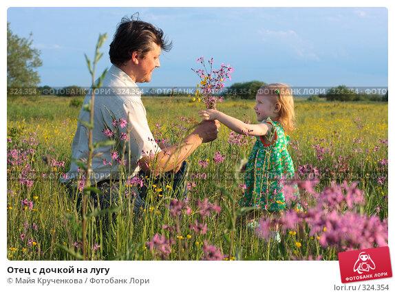 Отец с дочкой на лугу, фото № 324354, снято 7 июня 2008 г. (c) Майя Крученкова / Фотобанк Лори