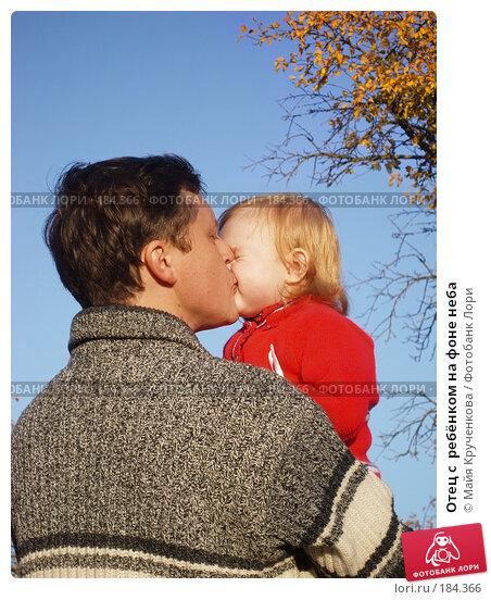 Отец с  ребёнком на фоне неба, фото № 184366, снято 29 сентября 2007 г. (c) Майя Крученкова / Фотобанк Лори