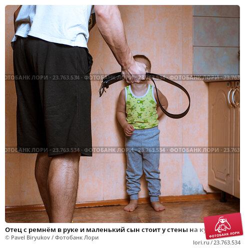 Купить «Отец с ремнём в руке и маленький сын стоит у стены на кухне», фото № 23763534, снято 14 марта 2016 г. (c) Pavel Biryukov / Фотобанк Лори