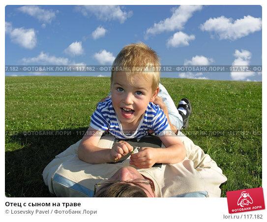 Отец с сыном на траве, фото № 117182, снято 20 августа 2005 г. (c) Losevsky Pavel / Фотобанк Лори