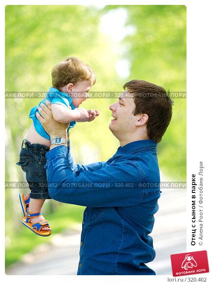 Купить «Отец с сыном в парке», фото № 320402, снято 10 июля 2007 г. (c) Алена Роот / Фотобанк Лори