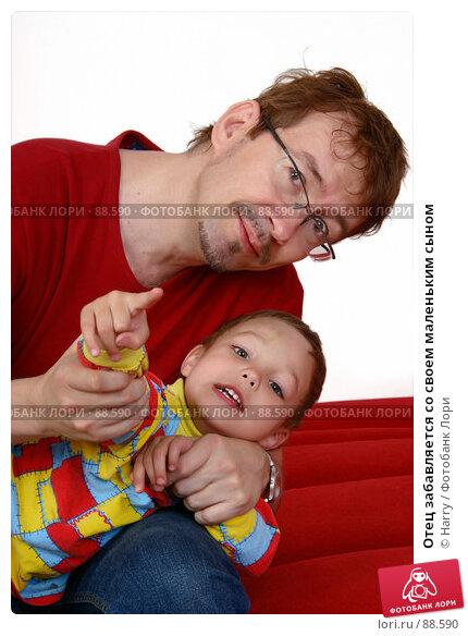 Купить «Отец забавляется со своем маленьким сыном», фото № 88590, снято 4 июня 2007 г. (c) Harry / Фотобанк Лори