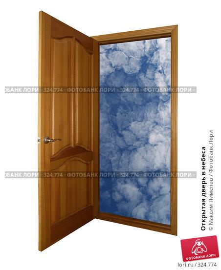 Открытая дверь в небеса, фото № 324774, снято 15 декабря 2006 г. (c) Максим Пименов / Фотобанк Лори