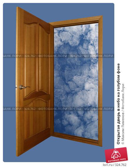 Купить «Открытая дверь в небо на голубом фоне», фото № 324762, снято 15 декабря 2006 г. (c) Максим Пименов / Фотобанк Лори