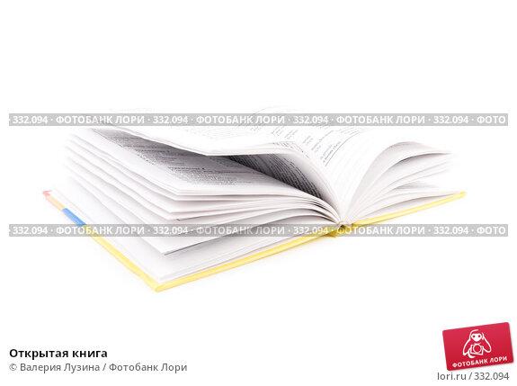 Открытая книга, фото № 332094, снято 3 июня 2008 г. (c) Валерия Потапова / Фотобанк Лори