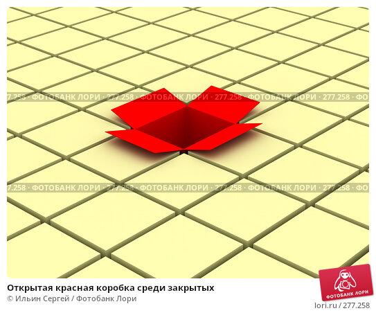 Открытая красная коробка среди закрытых, иллюстрация № 277258 (c) Ильин Сергей / Фотобанк Лори