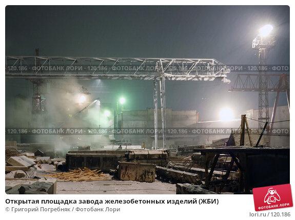 Открытая площадка завода железобетонных изделий (ЖБИ), фото № 120186, снято 13 ноября 2007 г. (c) Григорий Погребняк / Фотобанк Лори