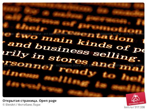 Купить «Открытая страница. Open page», фото № 317338, снято 22 апреля 2018 г. (c) ElenArt / Фотобанк Лори