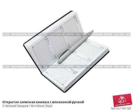 Открытая записная книжка с вложенной ручкой, эксклюзивное фото № 163122, снято 26 декабря 2007 г. (c) Евгений Захаров / Фотобанк Лори