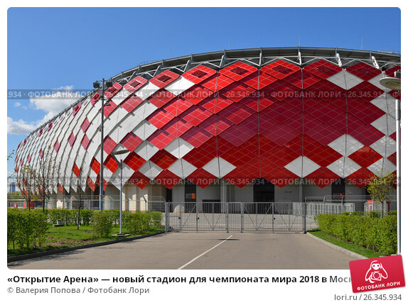стадион для чемпионата мира 2018 в москве