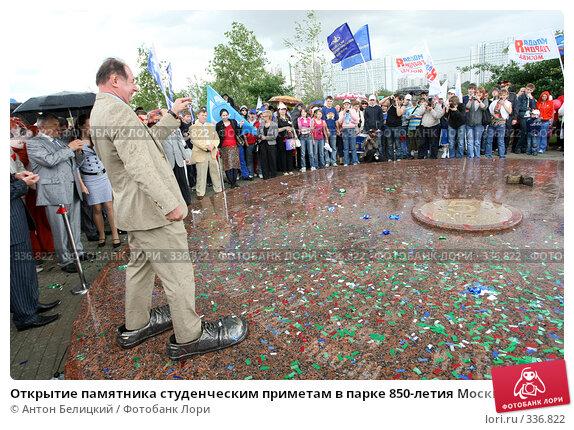 Открытие памятника студенческим приметам в парке 850-летия Москвы, фото № 336822, снято 27 июня 2008 г. (c) Антон Белицкий / Фотобанк Лори