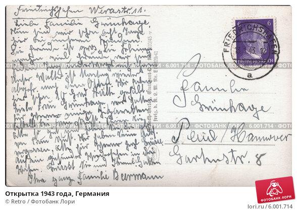 Днем, цена на открытки 1943 года