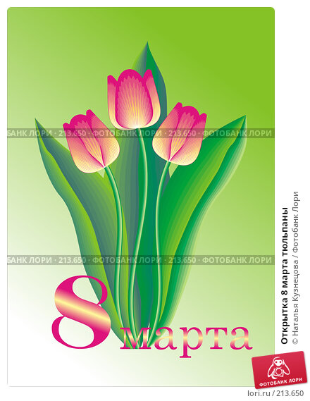 Открытка 8 марта тюльпаны, иллюстрация № 213650 (c) Наталья Кузнецова / Фотобанк Лори