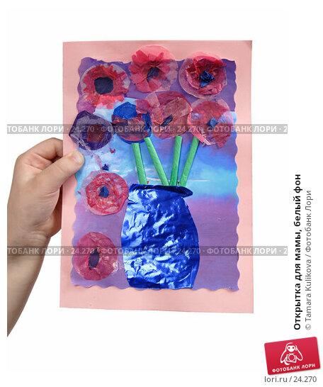 Открытка для мамы, белый фон, иллюстрация № 24270 (c) Tamara Kulikova / Фотобанк Лори