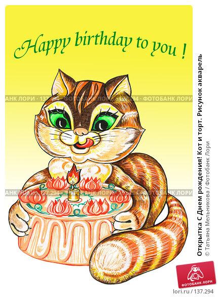 Открытка С Днем рождения! Кот и торт. Рисунок акварель, иллюстрация № 137294 (c) Татьяна Мельникова / Фотобанк Лори