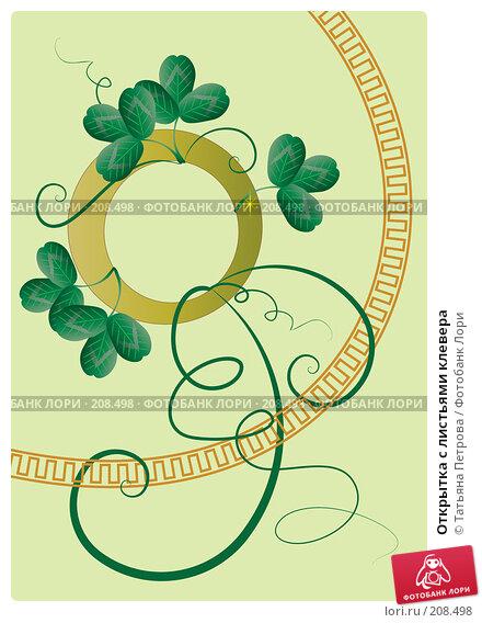 Открытка с листьями клевера, иллюстрация № 208498 (c) Татьяна Петрова / Фотобанк Лори