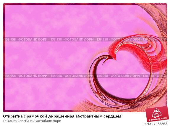 Открытка с рамочкой ,украшенная абстрактным сердцем, иллюстрация № 138958 (c) Ольга Сапегина / Фотобанк Лори