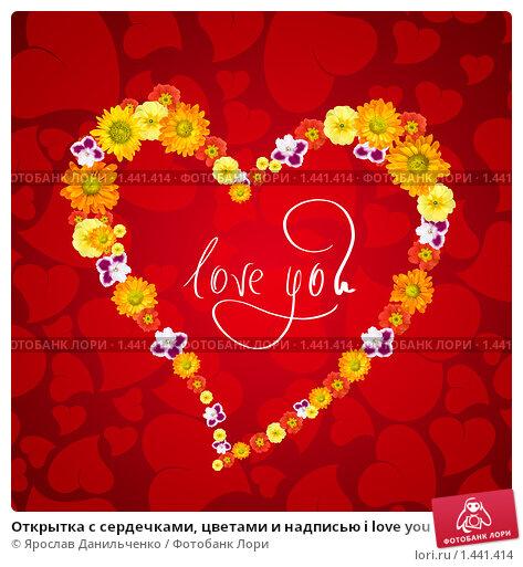 Купить «Открытка с сердечками, цветами и надписью i love you», фото № 1441414, снято 16 июля 2020 г. (c) Ярослав Данильченко / Фотобанк Лори
